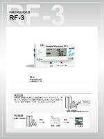 雨量記録監視装置RF-3 アメンボの製品カタログ