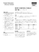 DOW CORNING TORAY SH 780シーラント| Silicone Sealants