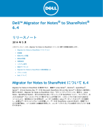 Migrator for Notes to SharePoint リリースノート 6.4 - Support