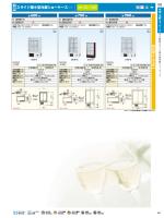 スライド扉小型冷蔵ショーケース U-x