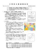 六 管 区 水 路 通 報 総 記