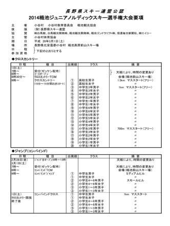 2014栂池ジュニアノルディックスキー選手権大会要項