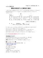 関東中学記念Tシャツ販売のご案内 - T-CNET