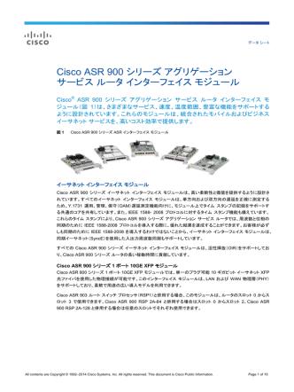 Cisco ASR 900 シリーズ アグリゲーション サービス ルータ