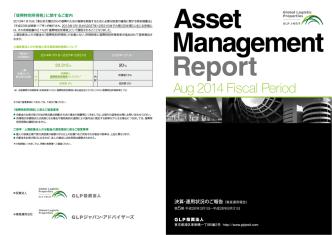 2014年8月期 資産運用報告