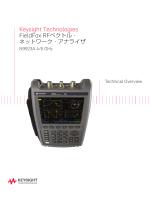 Keysight Technologies FieldFox RFベクトル・ネットワーク・アナライザ