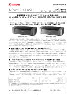 """A3ノビ対応インクジェットプリンター""""PIXUS PRO-10S/PRO"""