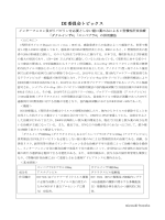 DI 委員会トピックス