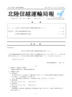 北陸信越運輸局報(H27.1.5