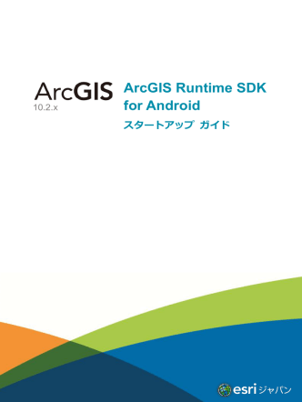 ArcGIS Runtime SDK for Android スタートアップガイド