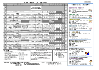 1月の行事予定表 - 塩釜市体育協会
