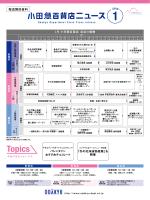 小田急百貨店ニュース1月号
