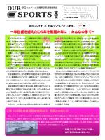 1・2月号 - 新日本スポーツ連盟 東京都連盟