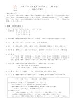 フラワートライアルジャパン2015秋 出展募集開始!