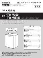 HFK-VH500のみ
