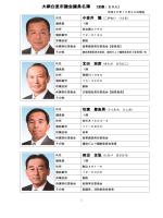 写真入議員名簿
