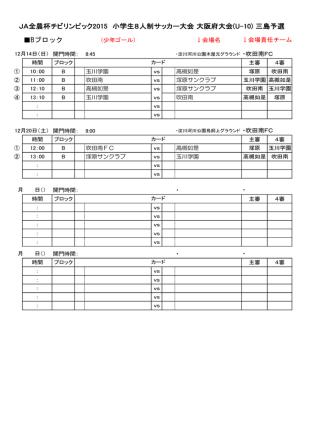 Bブロック JA全農杯チビリンピック2015 小学生8人制サッカー大会 大阪