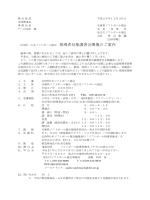 要項 - 加古川ソフトボール協会