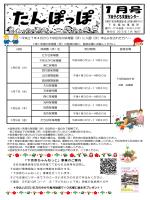 たんぽっぽ 2015年1月号(PDF形式, 1.84MB)