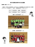 第 58 回硬式卓球中央大会成績
