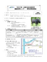 平成26年度畜産技術センター研究成果発表会を2月10日に
