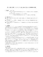 新しい遺伝子治療 - 東京大学大学院医学系研究科・医学部