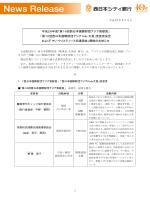 平成26年度「第16回西日本国際財団アジア貢献賞