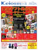 グローサリーセール - 京王百貨店 新宿店