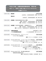 大会プログラム - 公益社団法人 京都府放射線技師会