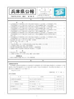 兵庫県公報