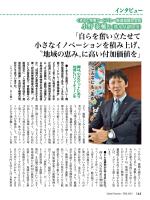 くまもと県南フードバレー推進協議会会長小野 泰輔氏