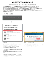 HW-02G 通信設定ファイル(ドライバ)のインストール(Windows 8)