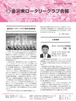 No.2585 - 金沢東ロータリークラブ