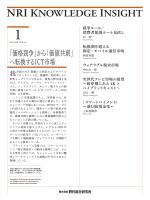 一括ダウンロード  - Nomura Research Institute