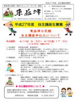 自主講座特集号(PDF:1005KB)