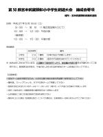 第 50 回宮本武蔵顕彰小中学生剣道大会 錬成会要項