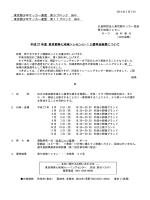 平成27年度 東京都第七地域トレセンU-12 選考結果