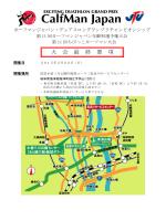 s12_cc_saishuyoko - カーフマンジャパンデュアスロングランプリ