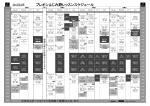 プレオンふじみ野レッスンスケジュール;pdf