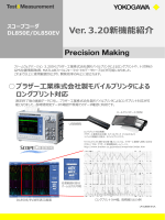 LF DL850E-01JA スコープコーダ DL850E/DL850EV Ver.3.20新機能
