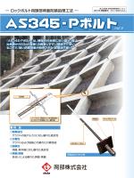 AS345-Pボルト - 岡部株式会社 土木事業部