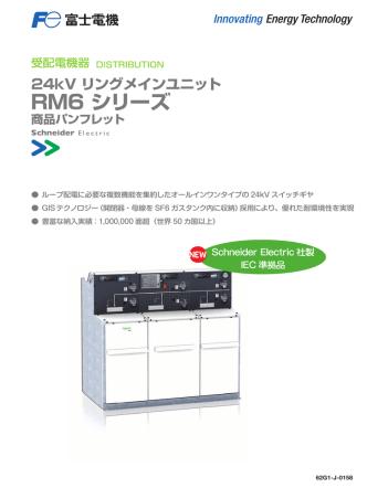 24kV リングメインユニットRM6 シリーズ-62G1-J-0158