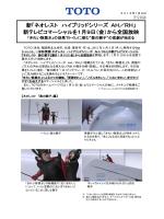 新「ネオレスト ハイブリッドシリーズ AH/RH」 新テレビ