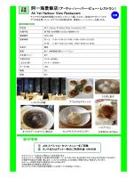 阿一海景飯店(ア・ヤッ・ハーバー・ビュー・レストラン) Ah Yat
