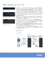 スペック シート: EMC Isilon Xシリーズ