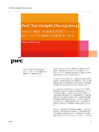 ASEAN-韓国 原産地証明書(フォームAK)
