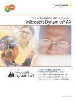 Microsoft Dynamics AX カタログ