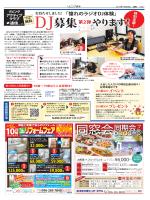 募集 - リビング熊本