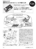 最新Bluetoothモジュールで電子工作