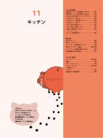 カクダイ総合カタログ2014-2015 11章 キッチン
